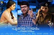 Puthiya Niyamam Malayalam Movie Nov 2015 Stills 9521