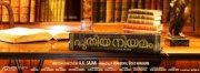 Recent Images Puthiya Niyamam Malayalam Movie 45
