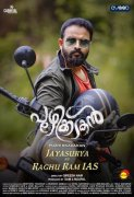 Jayasurya Movie Puzhikkadakan 726