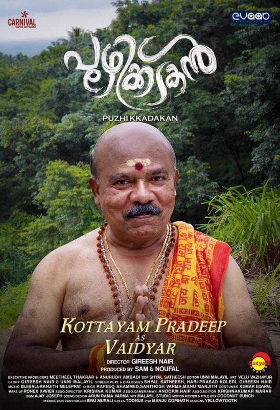 Kottayam Pradeep In Puzhikadakan 488