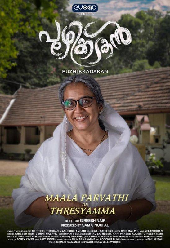 Maala Parvathi In Puzhikkadakan 946