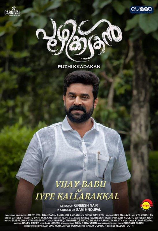 Vijay Babu In Film Puzhikkadakan 137