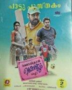 Cinema Rakshadhikari Baiju Oppu Recent Pictures 5438