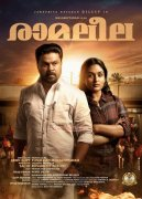 2017 Album Malayalam Cinema Ramaleela 2066