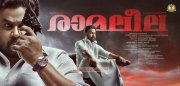 Cinema Ramaleela Recent Wallpapers 655