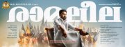 Dileep Film Ramaleela Film 384