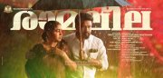 Film Ramaleela Album 513