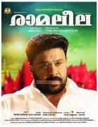 Image Ramaleela Malayalam Movie 20