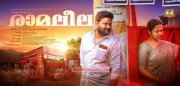 Jul 2017 Image Ramaleela Film 8080