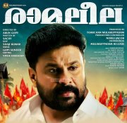 Jul 2017 Stills Cinema Ramaleela 9313