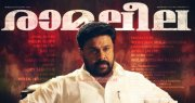 New Pictures Ramaleela Malayalam Movie 984