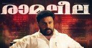 New Pictures Ramaleela Malayalam Movie 984