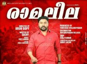 Wallpapers Film Ramaleela 7769