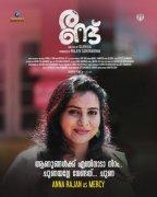 Anna Rajan As Mercy In Randu Malayalam Movie 393