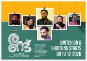 Malayalam Cinema Randu New Gallery 7955