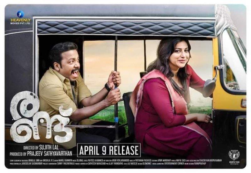New Wallpaper Malayalam Cinema Randu 8009