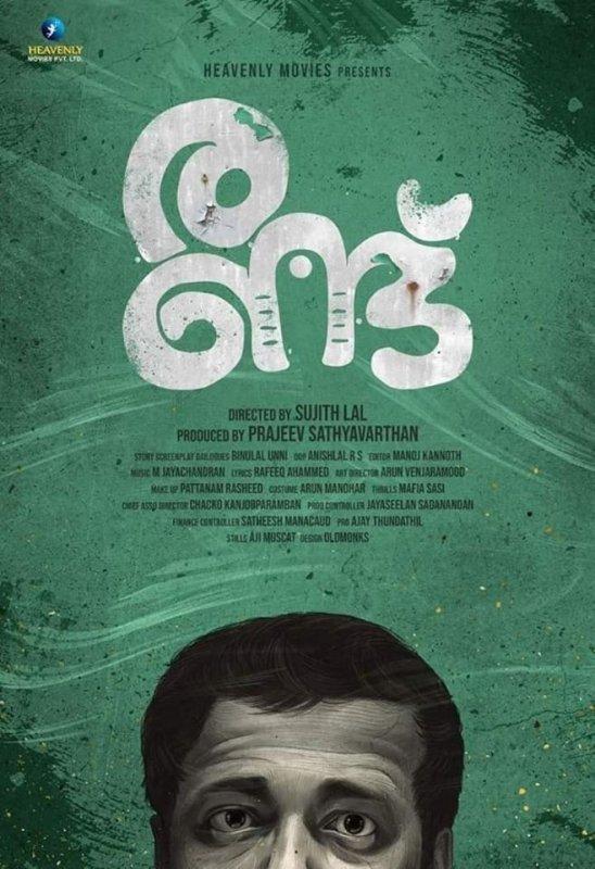 Recent Album Randu Malayalam Movie 1534