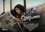 Galleries Rani Padmini Malayalam Cinema 5025