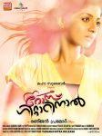 Aathmiya In Rose Guitarinaal 576