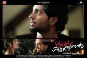 Malayalam Movie Rose Guitarinaal 2695