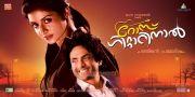 Malayalam Movie Rose Guitarinaal Photos 4635