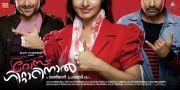 Malayalam Movie Rose Guitarinaal Photos 7473