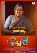 Sachin Character Poster Sethulakshmi As Sarojam