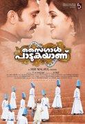 Albums Malayalam Movie Saigal Padukayanu 7911