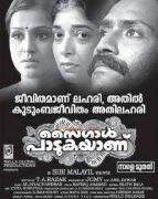 Film Saigal Padukayanu Latest Wallpaper 8432