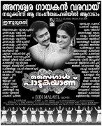 New Picture Saigal Padukayanu Malayalam Film 5713