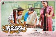 Saigal Padukayanu Malayalam Cinema Pic 340