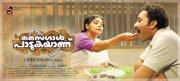 Sep 2015 Stills Malayalam Film Saigal Padukayanu 6002