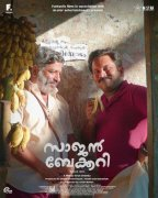 Malayalam Film Sajan Bakery Since 1962 Pictures 5858