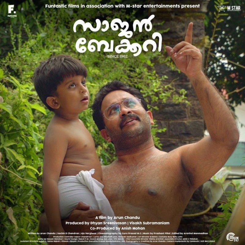 New Images Malayalam Movie Sajan Bakery Since 1962 791