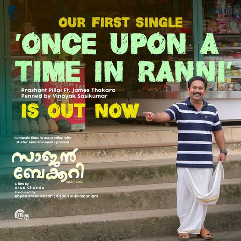 Sajan Bakery Since 1962 Malayalam Film New Pictures 8200