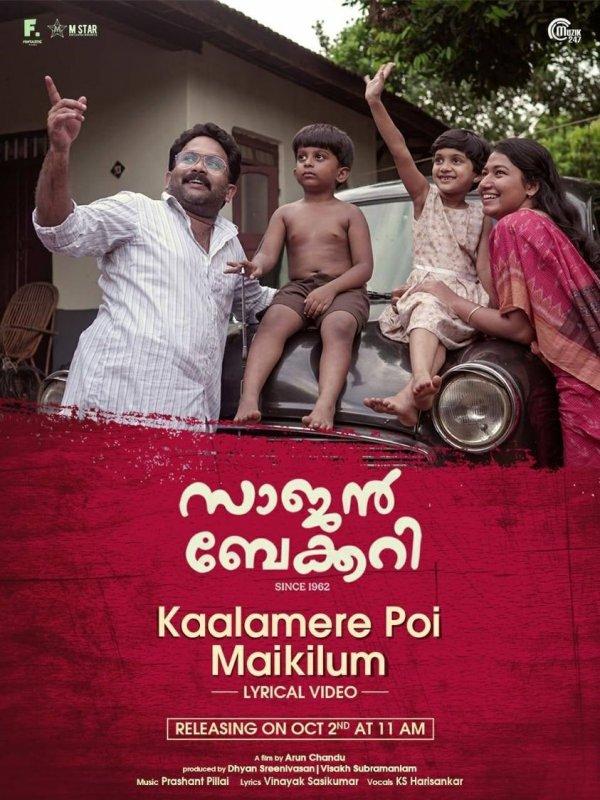 Sajan Bakery Since 1962 Malayalam Movie 2020 Image 9880