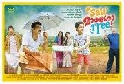 Salt Mango Tree Malayalam Cinema Latest Images 977