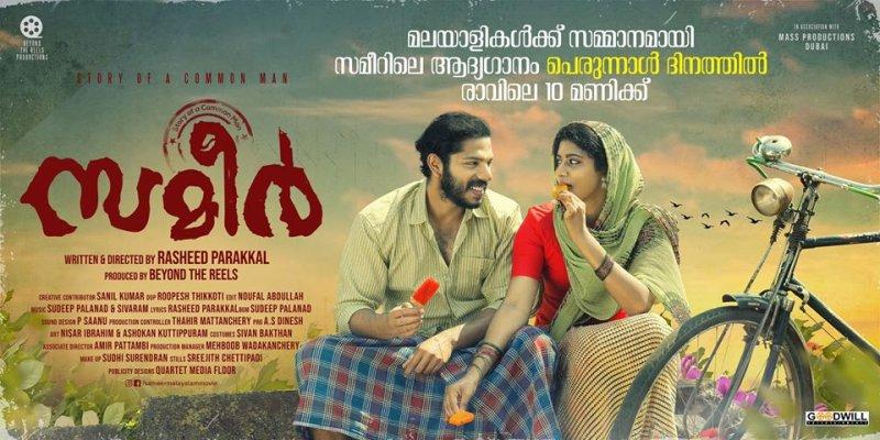 New Image Malayalam Film Sameer 8780