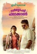 Album Sarvopari Palakkaran Movie 6474