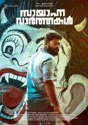 Gokul Suresh Sayanna Varthakal Movie Still 643