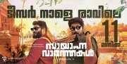 Malayalam Film Sayanna Varthakal New Photos 74