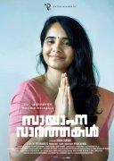 Wallpapers Sayanna Varthakal Movie 1330