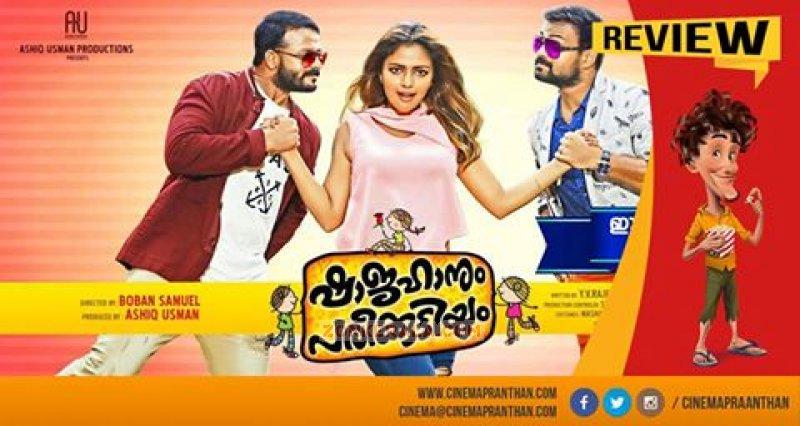 New Still Cinema Shajahanum Pareekuttiyum 5345