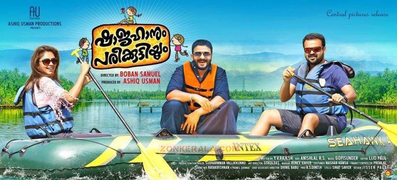 Shajahanum Pareekuttiyum Cinema 2016 Pictures 7410