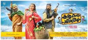 Shajahanum Pareekuttiyum Cinema Albums 5501