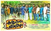 Shajahanum Pareekuttiyum Malayalam Film New Pic 771