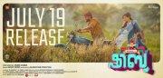 Jul 2019 Pictures Cinema Shibu 7301