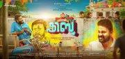 Latest Still Shibu Malayalam Movie 8382