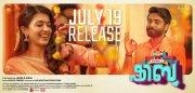 New Image Malayalam Movie Shibu 6143