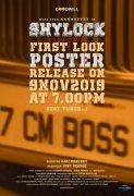Shylock Malayalam Movie New Picture 2288